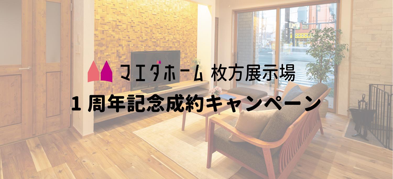 マエダホーム枚方展示場1周年記念成約キャンペーン