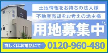 土地情報をお持ちの法人様 不動産売却をお考えの地主様 用地募集中 詳しくはお電話にて! 0120-960-480