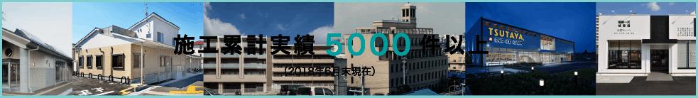 施工累計実績5000件以上(2018年6月末現在)