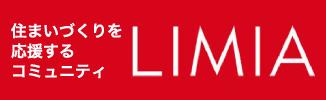 住まいづくりを応援するコミュニティ LIMIA