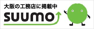 大阪の工務店に掲載中 SUUMO