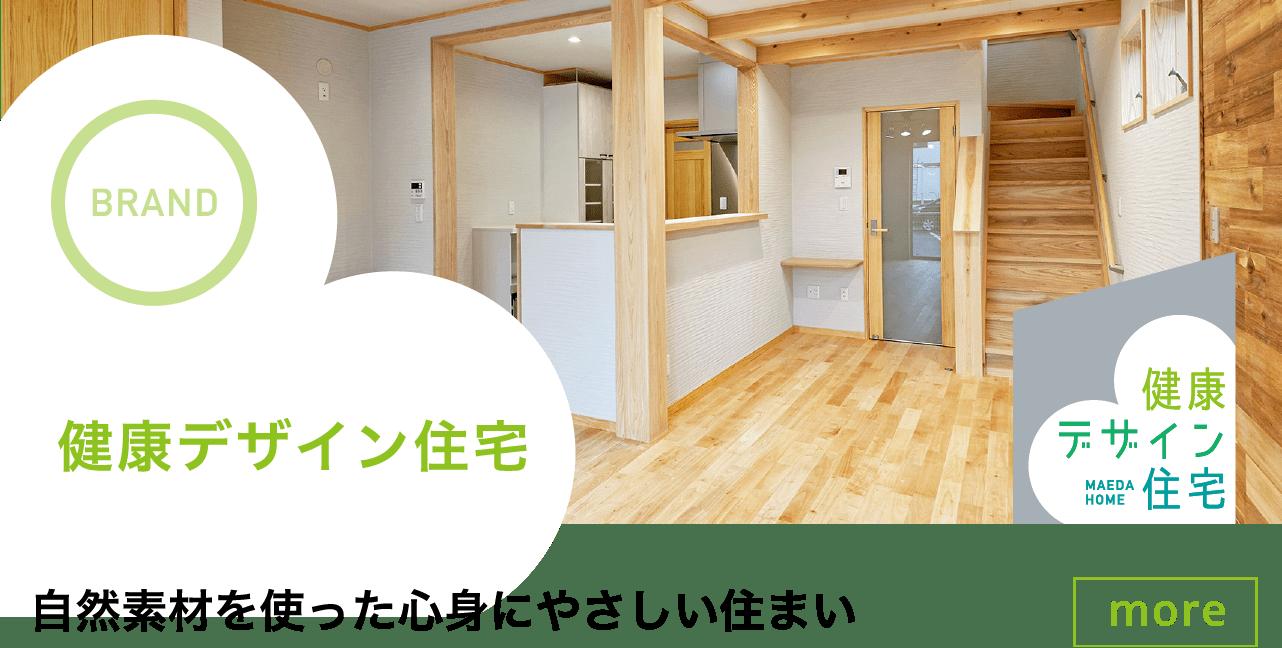 BLAND 自然素材を使った心身にやさしい住まい 健康デザイン住宅